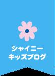 シャイニーキッズブログ